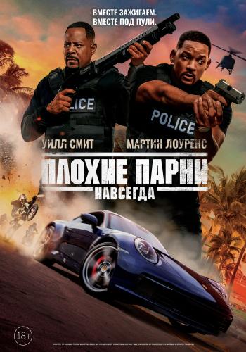Плохие парни навсегда / Bad Boys for Life (2020) BDRip-AVC от ExKinoRay | P, A