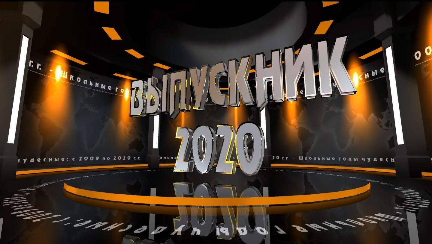 """Видеофутажи """"ВЫПУСК-2020"""""""