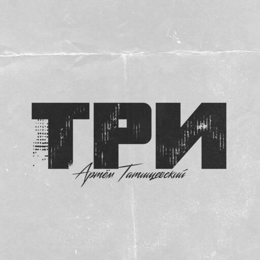 Артем Татищевский - ТРИ (2020) [MP3|320 Kbps] Rap, Hip-Hop