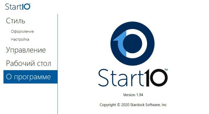 Stardock Start10 1.94 (2020) РС   RePack by Tyran