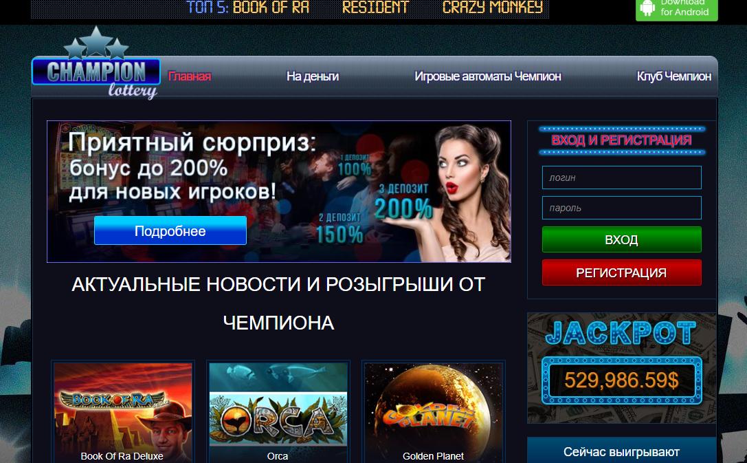 Игровые автоматы в казино Чемпион на champion-lottery.com.ua: играть и выигрывать онлайн