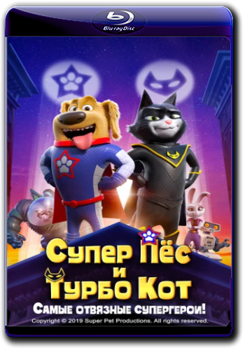 Супер Пёс и Турбо Кот / StarDog and TurboCat (2019) BDRip 720p от ELEKTRI4KA | iTunes