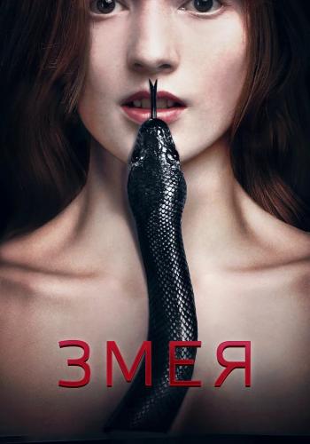 Змея / Serpent (2017) HDRip | iTunes