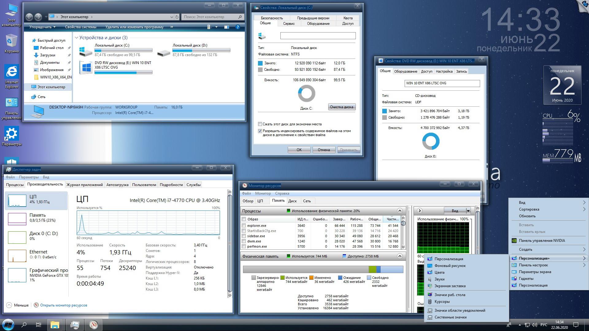 Microsoft® Windows® 10 Enterprise LTSC 2019 x86-x64 1809 RU by OVGorskiy 06.2020 2DVD (2020) Русский