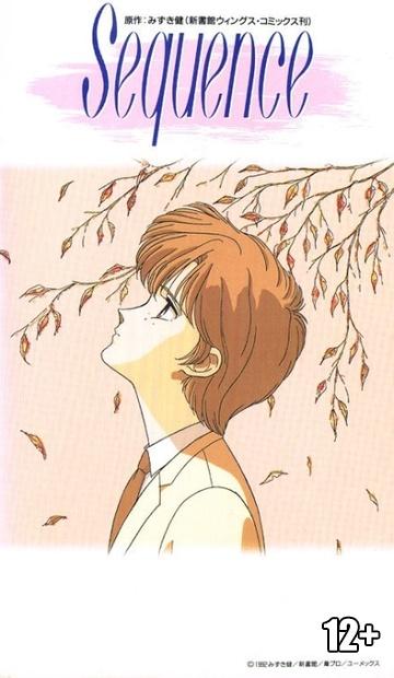 Sequence   Секвенция [1992, OVA, 1 эп.] DVDRip 480p 10bit raw