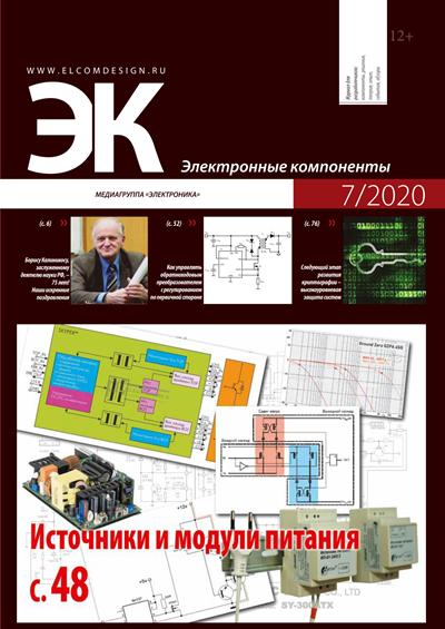 Электронные компоненты №7 2020