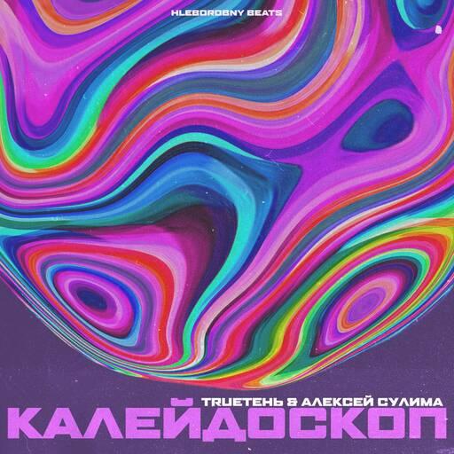 Trueтень Алексей Сулима - Калейдоскоп (2020) [MP3 320 Kbps] Rap, Hip-Hop