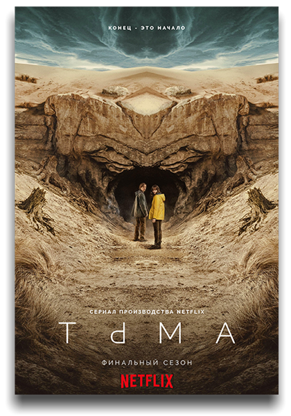 Тьма / Dark [Сезон: 3] (2020) WEBRip 2160p | 4K | Кубик в Кубе | LostFilm | Jaskier | Good People | NewStudio