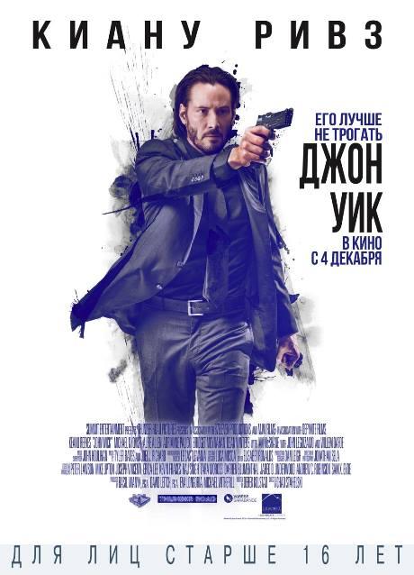 Джон Уик / John Wick (2014) AC3 5.1 AVO Д. Пучков (Гоблин) [hand made]