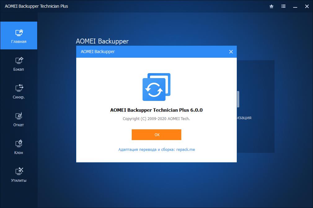 AOMEI Backupper Technician Plus 6.0.0 (2020) РС   RePack by KpoJIuK