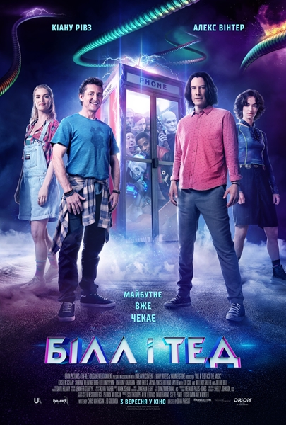Билл и Тед / Білл і Тед / Bill & Ted Face the Music (2020) WEB-DLRip | Line | UKR