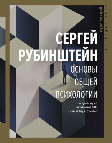 Обложка книги Наследие эпох - Рубинштейн С.Л. - Основы общей психологии [2020, PDF/FB2/EPUB, RUS]