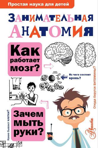 Простая наука для детей - Буянова Н.Ю. - Занимательная анатомия [2020, PDF / FB2 / EPUB, RUS]