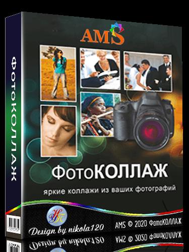 ФотоКОЛЛАЖ 8.25 RePack (& Portable) by TryRooM [2020, Ru]