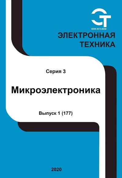 Электронная техника. Микроэлектроника №1 2020