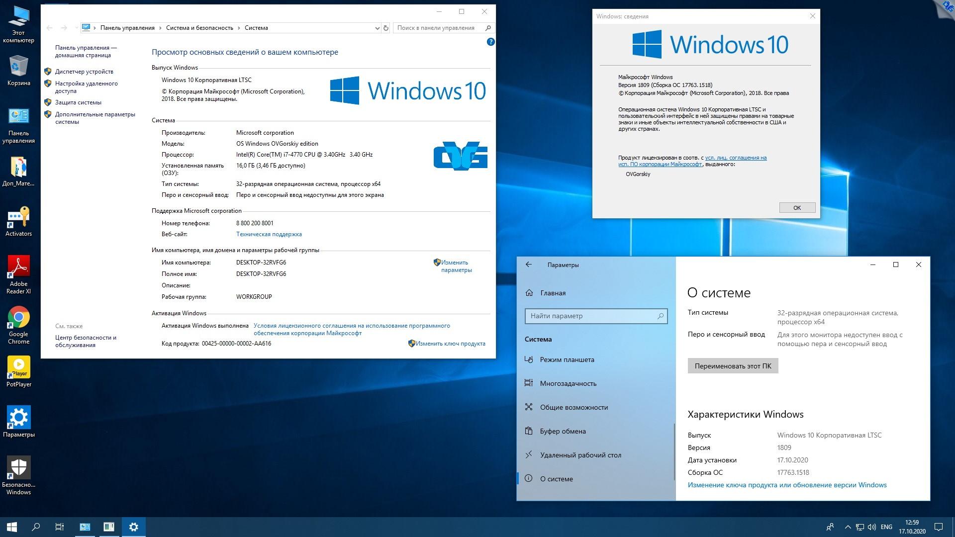 Microsoft® Windows® 10 Enterprise LTSC 2019 x86-x64 1809 RU by OVGorskiy 10.2020 2DVD (2020) Русский
