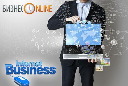 Виды онлайн-бизнеса. Как основать и вести свое дело прямо из дома