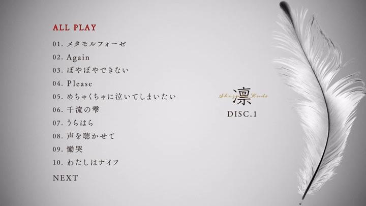 20201029.0305.1 Shizuka Kudo - Rin (Limited edition) (DVD 1) menu 1.png