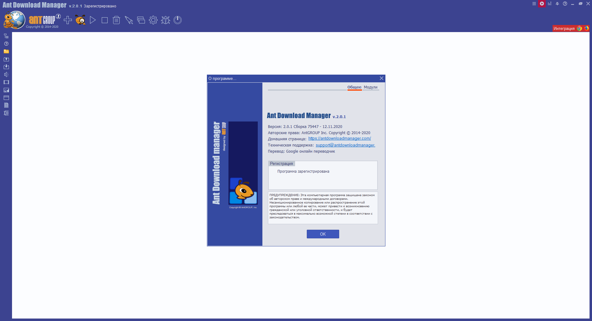 Ant Download Manager Pro 2.0.1 Build 75447 (2020) РС | RePack by xetrin