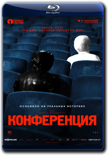 Конференция (2020) WEB-DL 1080p | iTunes