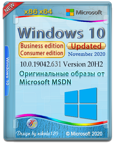 Microsoft Windows 10.0.19042.631 Version 20H2 (Updated November 2020) - Оригинальные образы от Microsoft MSDN [2020,Ru]