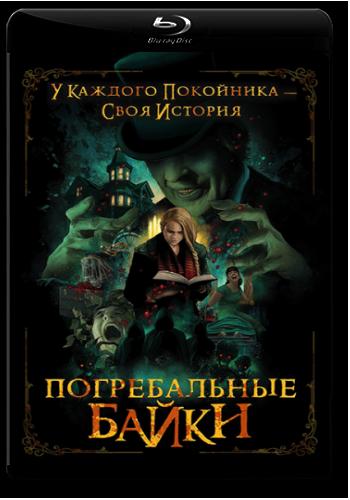 Погребальные байки / The Mortuary Collection (2019) WEB-DL 1080p от ELEKTRI4KA | iTunes | 6.48 GB