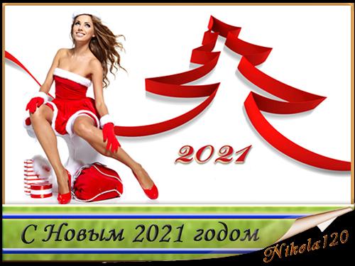Обои - С Новым 2021 годом [35,1920х1200,JPEG]