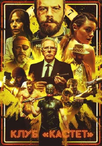 Изображение для Клуб «Кастет» / Knuckledust (2020) BDRip 1080p | iTunes (кликните для просмотра полного изображения)