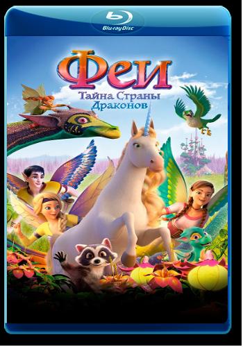 Феи: Тайна страны драконов / Bayala: A Magical Adventure (2019) BDRip 720p от ELEKTRI4KA | IVI