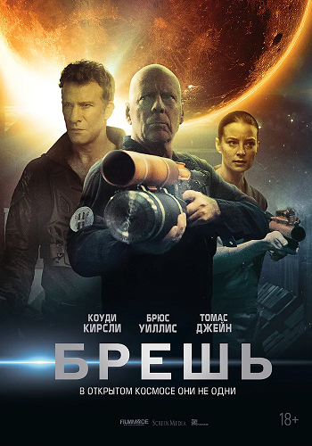 Брешь / Breach (2020) WEB-DLRip