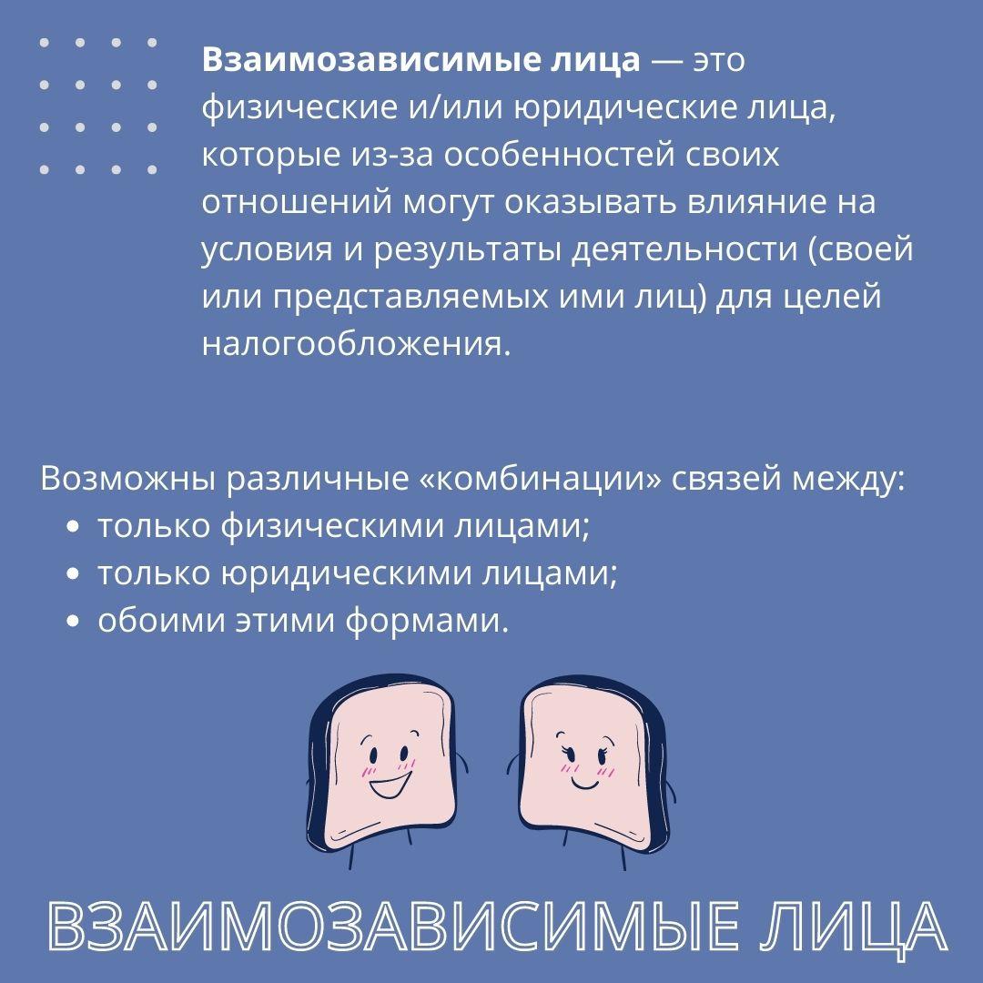 Взаимозависимые лица