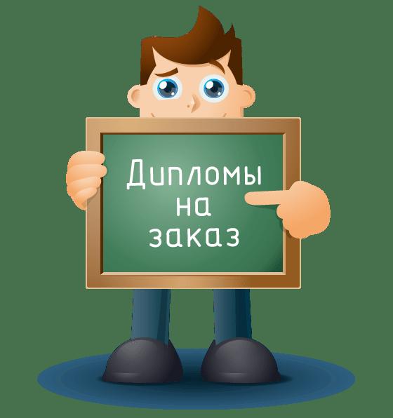 Заказать дипломную работу в Минске