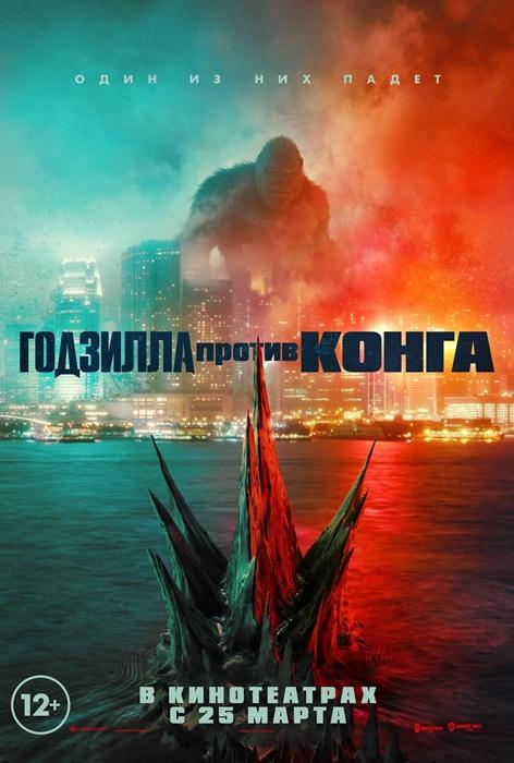 Годзилла против Конга / Godzilla vs. Kong (2021) WEBRip 1080p