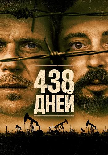 Изображение для 438 дней / 438 dagar (2019) BDRip 720p | iTunes (кликните для просмотра полного изображения)