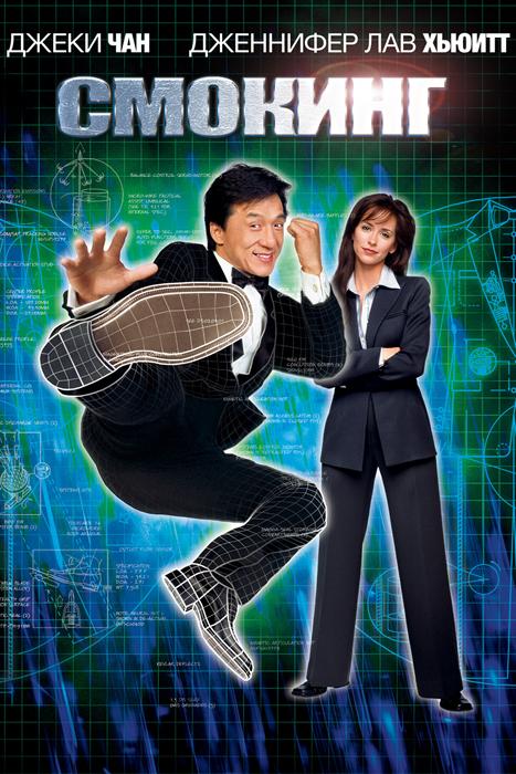 Смокинг / The Tuxedo (2002) WEB-DL-HEVC 2160p | 4K | HDR