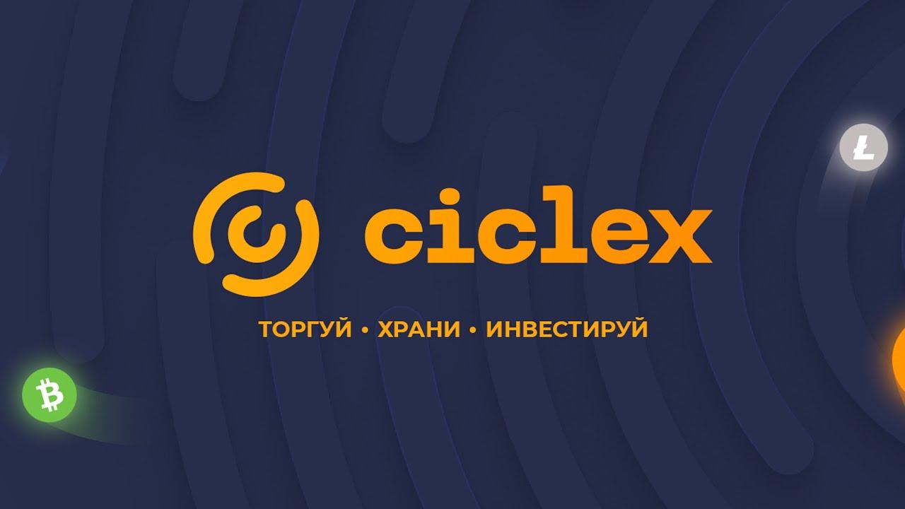 Отзывы о Ciclex