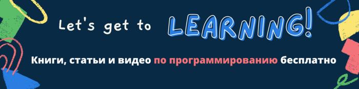 Книги по программированию бесплатно - скачать в pdf
