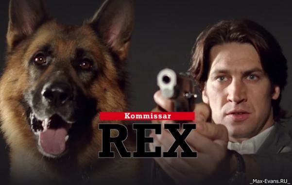 Комиссар Рекс (1-6 сезон) / Kommissar Rex / 1994-2000 / HDTVRip 720p