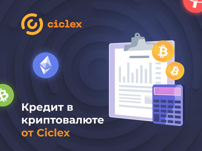 О Ciclex отзывы: лучшая платформа для заработка на криптовалюте