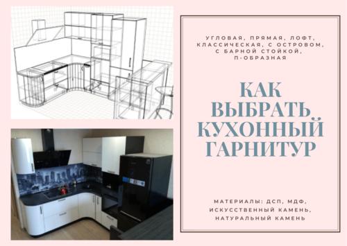 Кухни на заказ Беларусь - Belluno