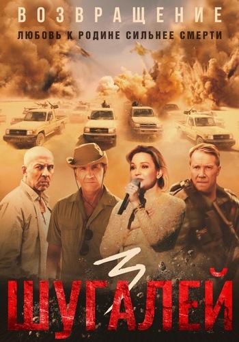 Шугалей 3 (2021) HDTVRip от Generalfilm | КПК