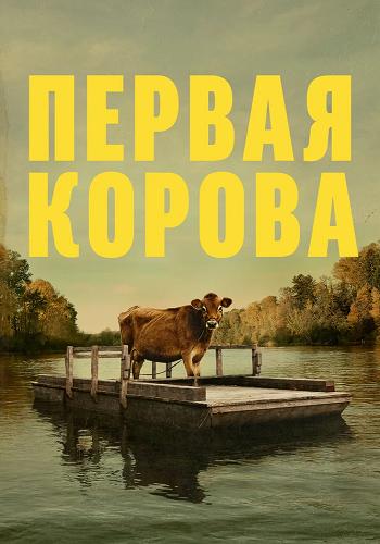 Первая корова / First Cow (2019) BDRip от ELEKTRI4KA | КиноПоиск HD