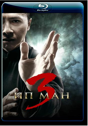 Ип Ман 3 / Yip Man 3 / Ip Man 3 (2015) BDRip 720p от ELEKTRI4KA | D, P | КиноПоиск HD