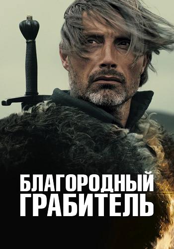 Благородный грабитель / Михаэль Кольхаас / Michael Kohlhaas (2013) BDRip от ELEKTRI4KA | iTunes