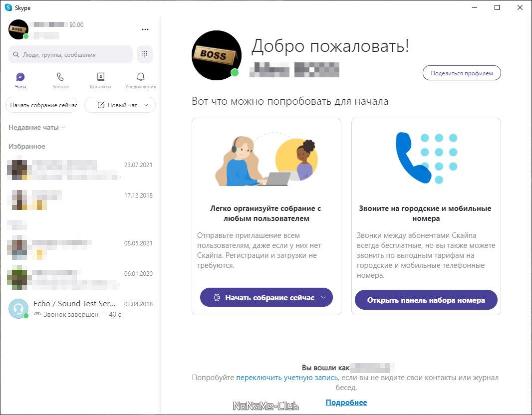 Skype 8.77.0.90 [Multi/Ru]
