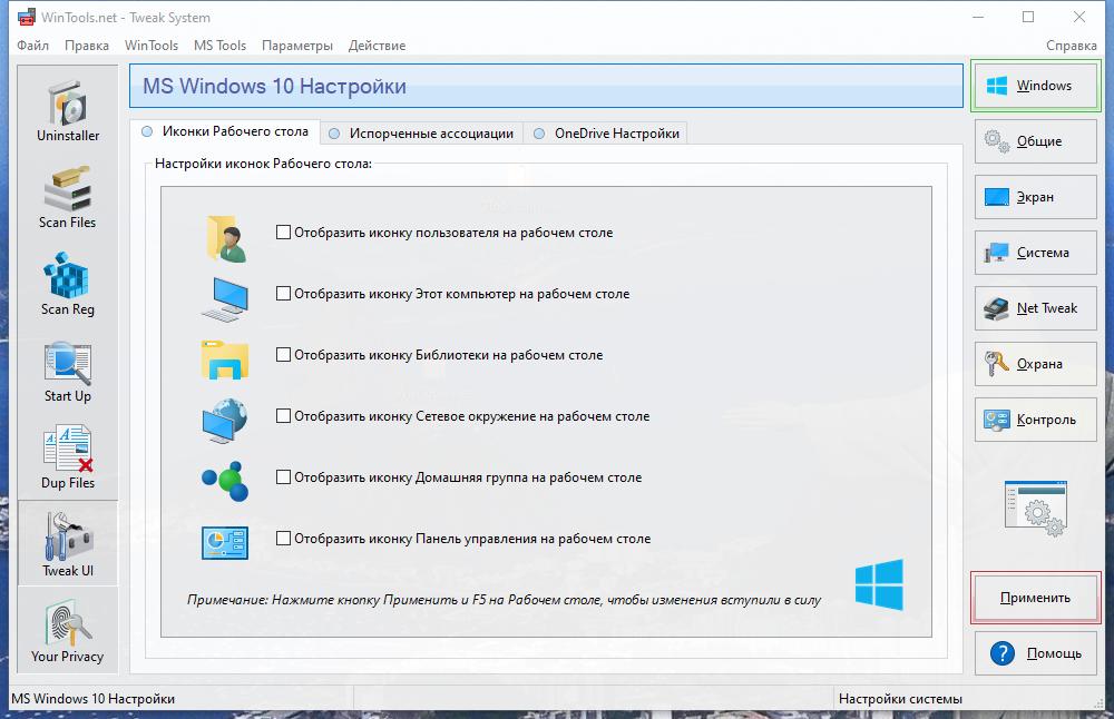 WinTools.net Premium 21.9.0 RePack (& portable) by 9649 [Multi/Ru]