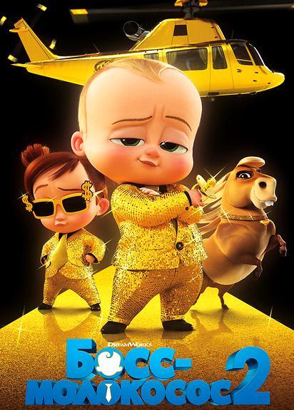 Босс-молокосос 2 / The Boss Baby: Family Business (2021) WEB-DLRip-AVC от ExKinoRay | Локализованная версия | D | Пифагор