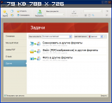 Portable FineReader 11.0.102.481