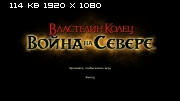 Lord of the Rings: War in the North [v.1.0.0.1] (Warner Bros) (RUS/ENG) [RePack]