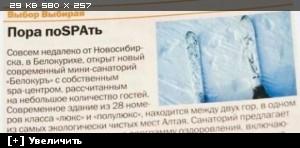 http://i3.imageban.ru/thumbs/2012.12.10/5cdd25fd705a3c2fed11d4d68b43a4b9.jpg
